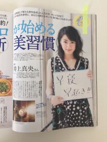 美的7月号 撮影:齋藤裕也 page1