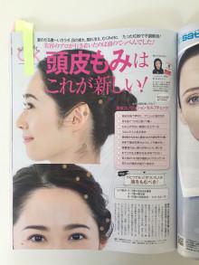 美的7月号 撮影:齋藤裕也 page3