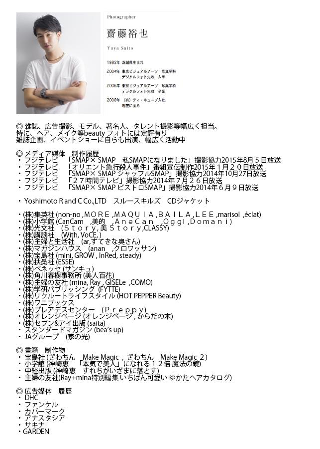 齋藤裕也プロフィール
