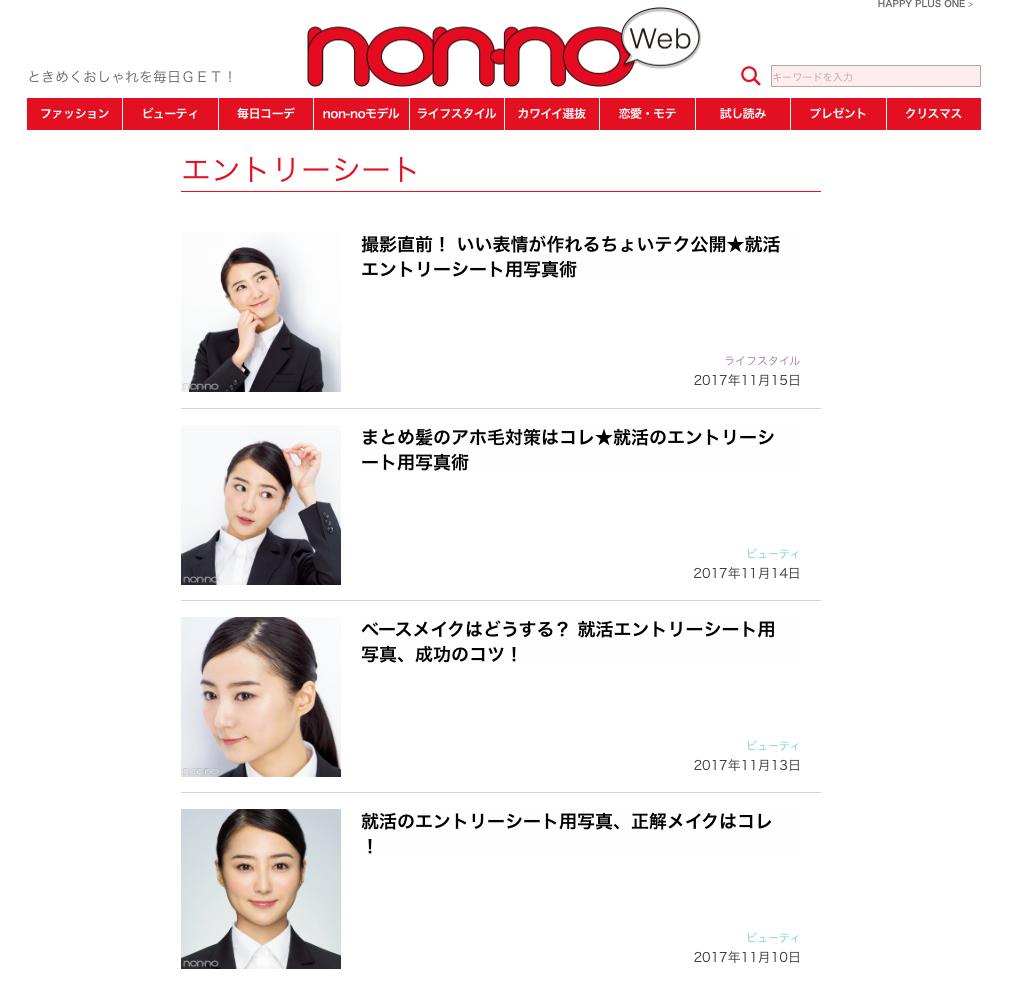 non-no証明写真エントリーシート ©横山翔平(t.cube)