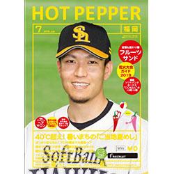 HotPepper福岡版